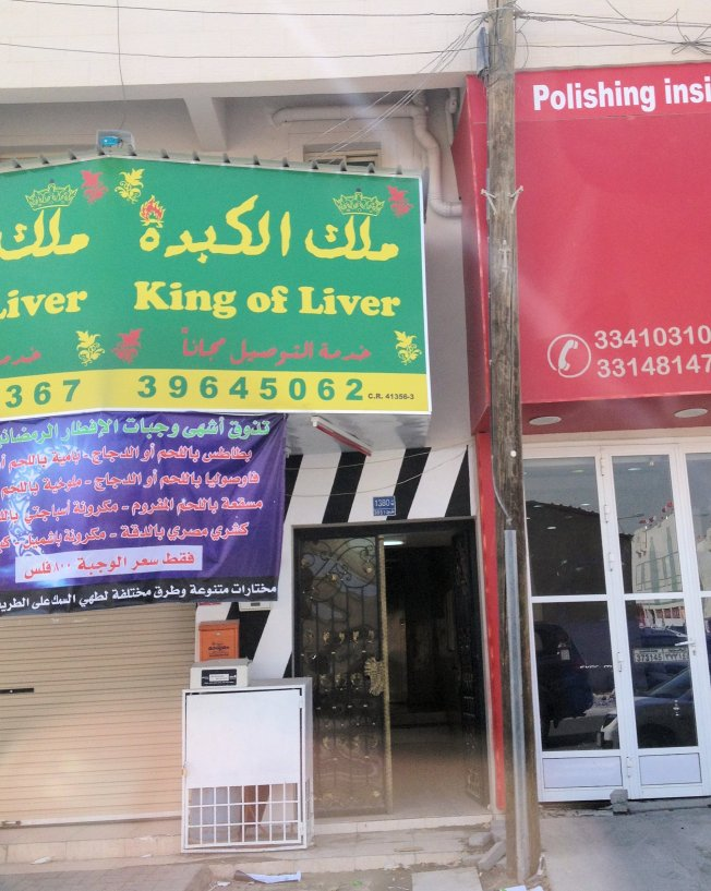 King of Liver.  Yes.  Really.